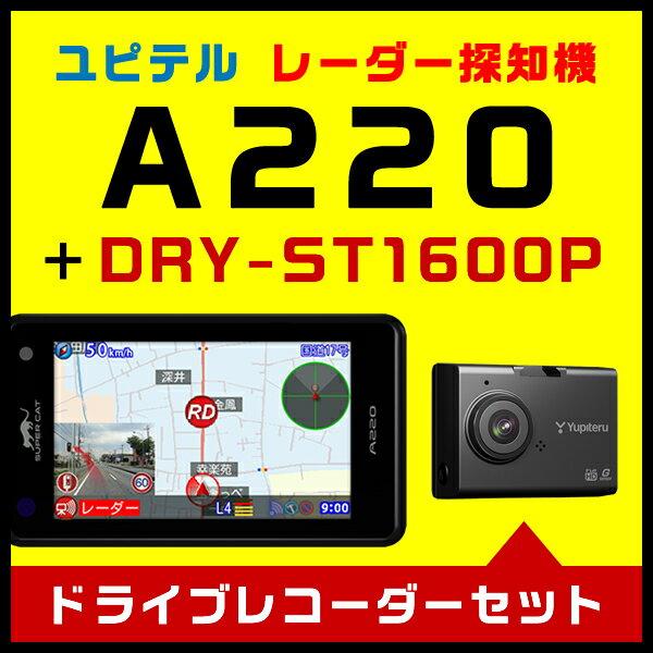 ユピテル レーダー探知機 A220+ドライブレコーダー DRY-ST1600Pセット