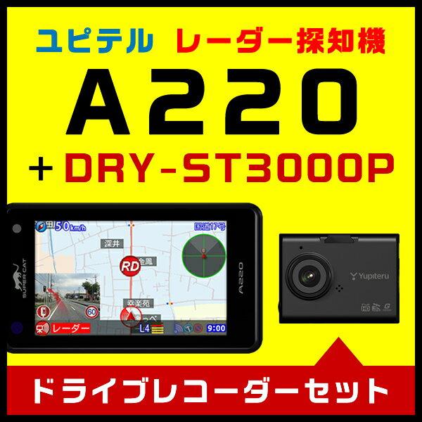 ユピテル レーダー探知機 A220+ドライブレコーダー DRY-ST3000Pセット