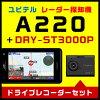 ユピテルレーダー探知機A220+ドライブレコーダーDRY-ST3000Pセット