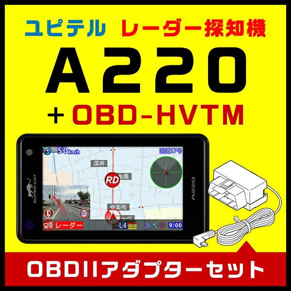 ユピテル レーダー探知機 A220+トヨタハイブリッド用OBDIIアダプター OBD-HVTMセット【安心の日本製】