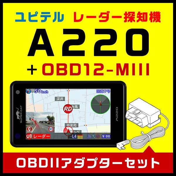 ユピテル レーダー探知機 A220+OBDIIアダプター・OBD12-MIIIセット【安心の日本製】