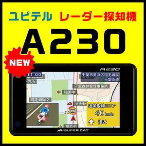 ユピテル GPS & レーダー探知機 A230 ワンボディタイプ アラートCGとPhotoの新警報