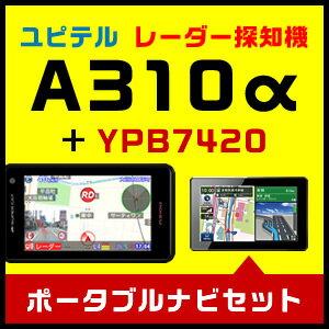 【安心の2年保証】ユピテル GPS & レーダー探知機 A310α & ポータブルナビ YPB7420 お買い得セット