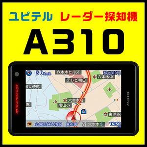 ユピテル GPS&レーダー探知機 A310 ワンボディタイプ【安心の日本製】