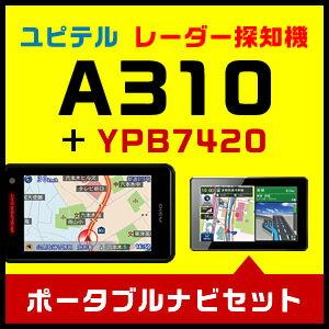 【安心の2年保証】ユピテル GPS & レーダー探知機 A310 & ポータブルナビ YPB7420 お買い得セット