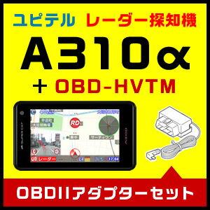 ユピテル GPS & レーダー探知機 A310α & トヨタハイブリッド用OBDIIアダプター OBD-HVTMセット