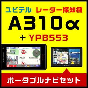 【安心の2年保証】ユピテル GPS & レーダー探知機 A310α & ポータブルナビ YPB553 お買い得セット