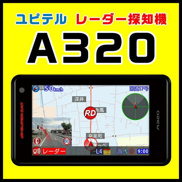 【安心の3年保証】ユピテル GPS & レーダー探知機 A320 ワンボディタイプ