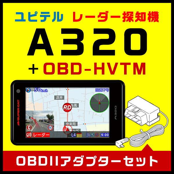 ユピテル GPS & レーダー探知機 A320+トヨタハイブリッド用OBDIIアダプター OBD-HVTMセット【安心の日本製】