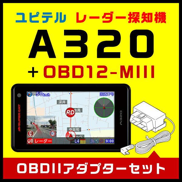 ユピテル GPS & レーダー探知機 A320+OBDIIアダプター・OBD12-MIIIセット【安心の日本製】