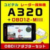 ユピテルGPS&レーダー探知機A310+OBDIIアダプター・OBD12-MIIIセット
