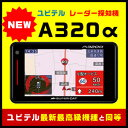 ユピテル GPS & レーダー探知機 A320α ワンボディタイプ CGアラート×Photoで警報進化
