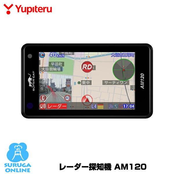 ユピテル GPS & レーダー探知機 AM120 ワンボディタイプ 小型オービス対応 【安心の日本製】大ヒットモデルA120の兄弟機種