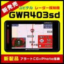 【安心の3年保証】ユピテル GPS & レーダー探知機 GWR403sd ワンボディタイプ 小型オービス対応 高速新速度引き上げ対応