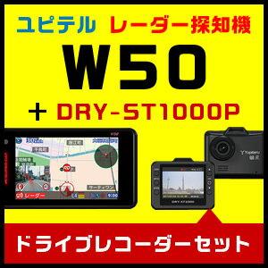 【安心の2年保証】ユピテル GPS & レーダー探知機 W50 & ドライブレコーダー DRY-ST1000P お買い得セット