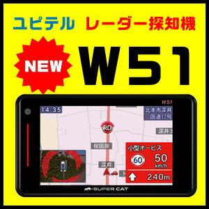 ユピテル GPS&レーダー探知機 W51 ワンボディタイプ アラートCGとPhotoの新警報 3.6インチ