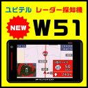 ユピテル GPS & レーダー探知機 W51 ワンボディタイプ アラートCGとPhotoの新警報 3.6インチ
