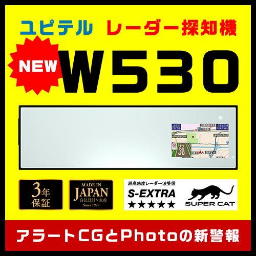 ユピテル GPS & レーダー探知機 W530 ミラータイプ アラートCGとPhotoの新警報【安心の日本製】