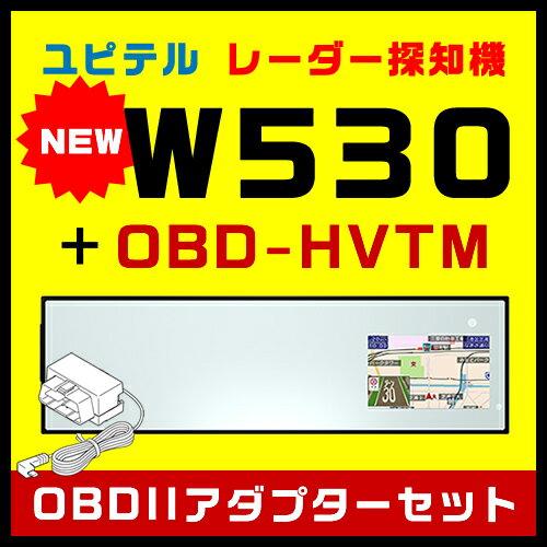 ユピテル GPS & レーダー探知機 W530+トヨタハイブリッド用OBDIIアダプター OBD-HVTMセット【安心の日本製】