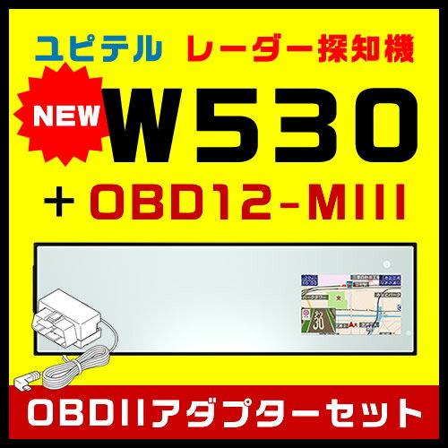 ユピテル GPS & レーダー探知機 W530+OBDIIアダプター・OBD12-MIIIセット【安心の日本製】