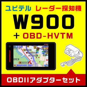ユピテル GPS & レーダー探知機 W900 & トヨタハイブリッド用OBDIIアダプター OBD-HVTMセット【安心の日本製】