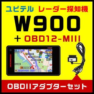 ユピテル GPS & レーダー探知機 W900 & OBDIIアダプター・OBD12-MIIIセット