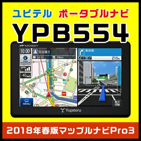 ユピテル ポータブルカーナビ YPB554 ワンセグチューナー内蔵 5.0型+2018年春版マップルナビPro3搭載