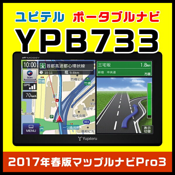 ユピテル ポータブルカーナビ YPB733 ワンセグチューナー内蔵 7.0型+2017年春版マップルナビPro3搭載