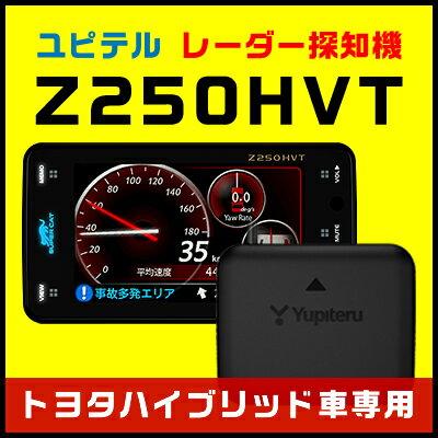 ユピテル トヨタハイブリッド車専用レーダー探知機 Z250HVT 2ピースセパレートタイプ OBDIIアダプター付き