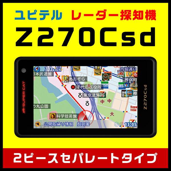 ユピテル GPS & レーダー探知機 Z270Csd セパレートタイプ