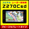 【安心の2年保証】ユピテルGPS&レーダー探知機Z270Csd