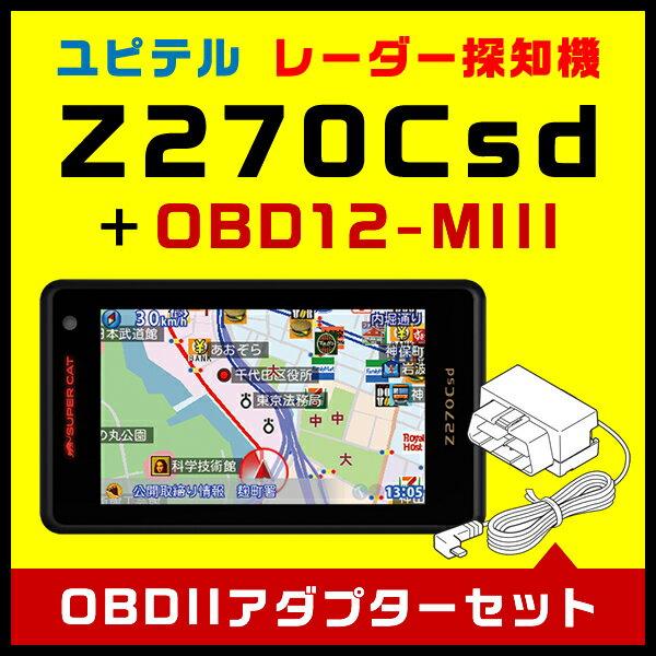 ユピテル GPS & レーダー探知機 Z270Csd+OBDIIアダプター・OBD12-MIIIセット