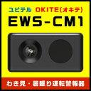 【安心の2年保証】YUPITERU(ユピテル) わき見・居眠り運転警報器 OKITE(オキテ) EWS-CM1