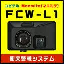 【安心の2年保証】YUPITERU(ユピテル) 衝突警報システム Maemite(マエミテ) FCW-L1
