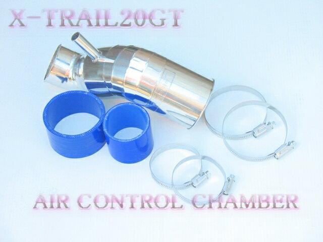 エクストレイル20GT用AIR CONTROL CHAMBER /エアコントロールチャンバー/スルガスピード製