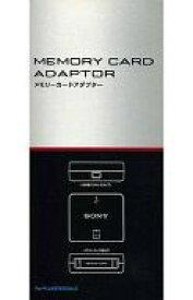 【中古】PS3ハード メモリーカードアダプター
