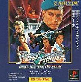 【中古】PSソフト STREET FIGHTER REAL BATTLE ON FILM