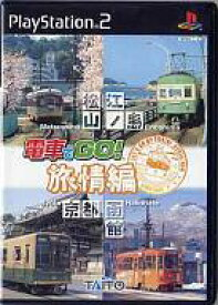 【中古】PS2ソフト 電車でGO! 〜旅情編〜