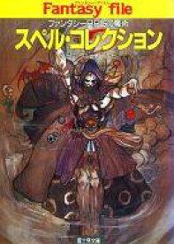 【中古】ボードゲーム スペル・コレクション ファンタジーRPGの魔術 (サプリメント/ファンタジー・ファイル)