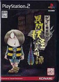 【中古】PS2ソフト ゲゲゲの鬼太郎 〜異聞妖怪奇譚〜