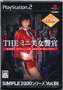 【中古】PS2ソフト SIMPLE 2000シリーズ Vol.88 THE ミニ美女警官