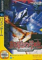 【中古】Windows98/Me/2000/XP CDソフト 凱歌の号砲 〜エアランドフォース〜 (説明扉付きスリムパッケージ版)