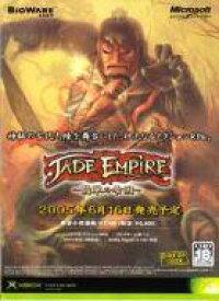 【中古】XBソフト JADE EMPIRE 〜翡翠の帝国〜(17才以上対象)