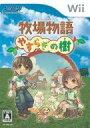 【中古】Wiiソフト 牧場物語 やすらぎの樹