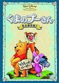 【中古】アニメDVD くまのプーさん 完全保存版II