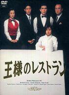 【中古】国内TVドラマDVD 王様のレストラン DVD-BOX