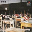 【中古】PSソフト 学校であった怖い話S (AVG)
