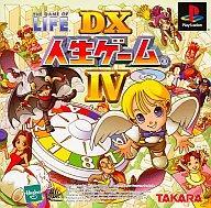 【中古】PSソフト DX人生ゲーム4