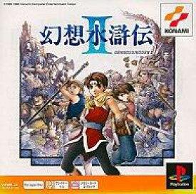 【中古】PSソフト 幻想水滸伝II [PS one Books]