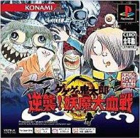 【中古】PSソフト PSoneBooksゲゲゲの鬼太郎逆襲!妖魔大血戦